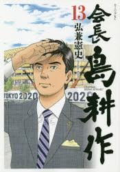 会長島耕作 13 弘兼憲史/著