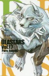 BEASTARS Vol.17 板垣巴留/著