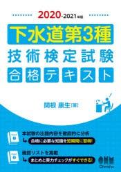 下水道第3種技術検定試験合格テキスト 2020−202...