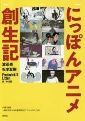 にっぽんアニメ創生記 渡辺泰/著 松本夏樹/著 ...