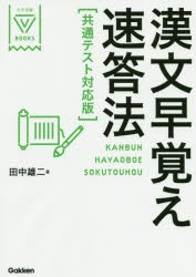 漢文早覚え速答法 田中雄二/著