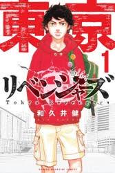東京卍リベンジャーズ   1 和久井 健 著