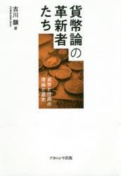 貨幣論の革新者たち 貨幣と信用の理論と歴史 古...