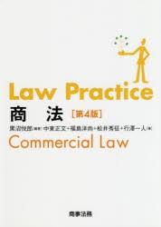 【新品】Law Practice商法 黒沼悦郎/編著 中東...