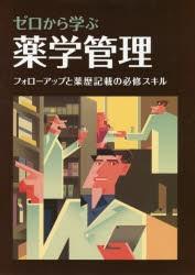 ゼロから学ぶ薬学管理 フォローアップと薬歴記載...