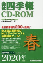 CD−ROM 会社四季報 '20 2集春