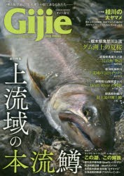 Gijie TROUT FISHING MAGAZINE 2020SPRING