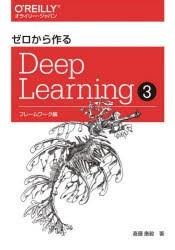 ゼロから作るDeep Learning 3 斎藤康毅/著