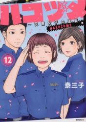 【新品】ハコヅメ〜交番女子の逆襲〜 12 泰三子...