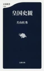 皇国史観 片山杜秀/著