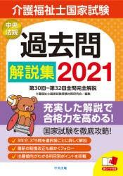 介護福祉士国家試験過去問解説集 2021 介護福祉...