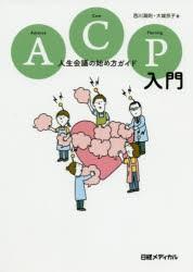 ACP(アドバンス・ケア・プランニング)入門 人生...