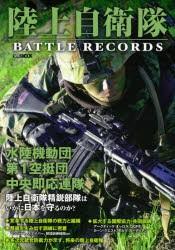 陸上自衛隊 BATTLE RECORDS