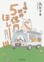 主婦の給料、5億円ほしー!!! 鳥谷丁子/著