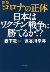 新型コロナの正体 日本はワクチン戦争に勝てるか...