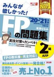みんなが欲しかった!FPの問題集2級・AFP '20−...