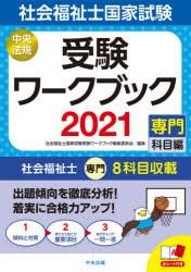 社会福祉士国家試験受験ワークブック 2021専門科...