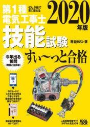 【新品】第1種電気工事士技能試験すい〜っと合格...