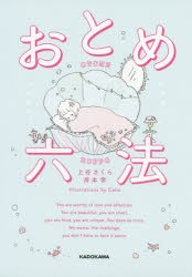 【新品】おとめ六法 上谷さくら/著 岸本学/著 ...