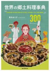 世界の郷土料理事典 全世界各国・300地域料理の...