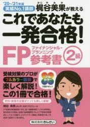 これであなたも一発合格!FP2級参考書 梶谷美果が...