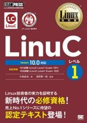 LinuCレベル1 Linux技術者認定試験学習書 中島...