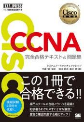 Cisco CCNA完全合格テキスト&問題集〈対応試験...