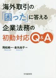 海外取引の「困った」に答える企業法務の初動対応...