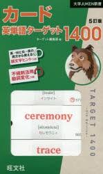 カード 英単語ターゲット1400 5訂版 ターゲッ...