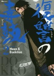 復讐の毒鼓 2 Meen X Baekdoo/著