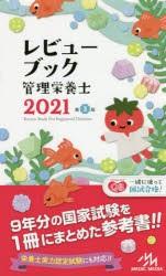 レビューブック管理栄養士 2021 医療情報科学研...