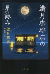 満月珈琲店の星詠み 望月麻衣/著