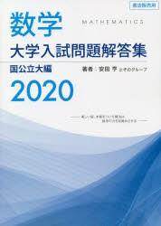 数学大学入試問題解答集 2020国公立大編 安田亨...