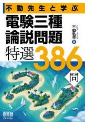 不動先生と学ぶ電験三種論説問題特選386問 不動...