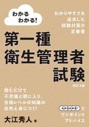 わかるわかる!第一種衛生管理者試験 大江秀人/著...