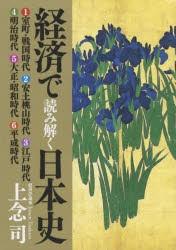 経済で読み解く日本史 文庫版 6巻セット 上念...