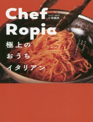 Chef Ropia 極上のおうちイタリアン 小林諭史/...