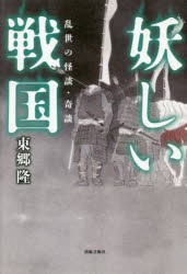 妖しい戦国 乱世の怪談・奇談 東郷隆/著