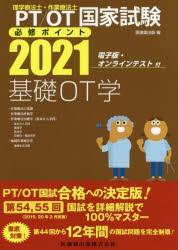 '21 基礎OT学 医歯薬出版 編