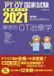 '21 障害別OT治療学 医歯薬出版 編