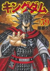 【新品】キングダム 59 原泰久/著