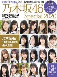【新品】日経エンタテインメント!乃木坂46 Speci...