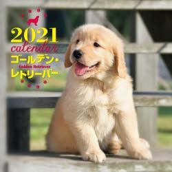 【新品】カレンダー '21 ゴールデン・レトリー...