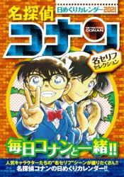 【新品】'21 名探偵コナン日めくりカレンダー
