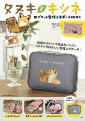 【新品】タヌキとキツネ 10ポケット整理上手ポー...