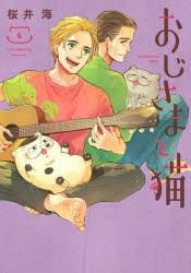 【新品】おじさまと猫 6 桜井海/著