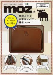 【新品】moz 整理上手な本革コンパクト財布BO