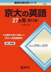 【新品】京大の英語27カ年 小山聖史/編著