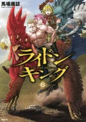 【新品】ライドンキング 6 馬場康誌/著