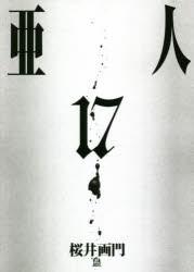 【新品】亜人 17 桜井画門/著